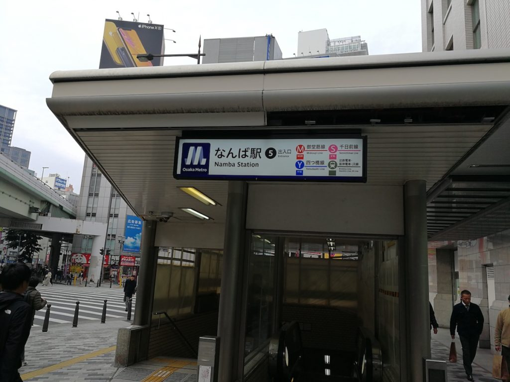スイスホテル南海大阪に一番近い駅の出口