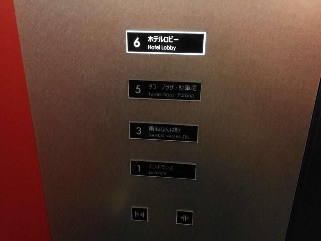 スイスホテル南海大阪エレベーター内の様子1