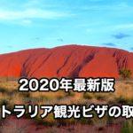 オーストラリアの観光ビザの取得方法2020年版