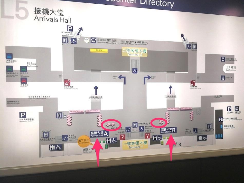 香港空港の到着ロビーマップ