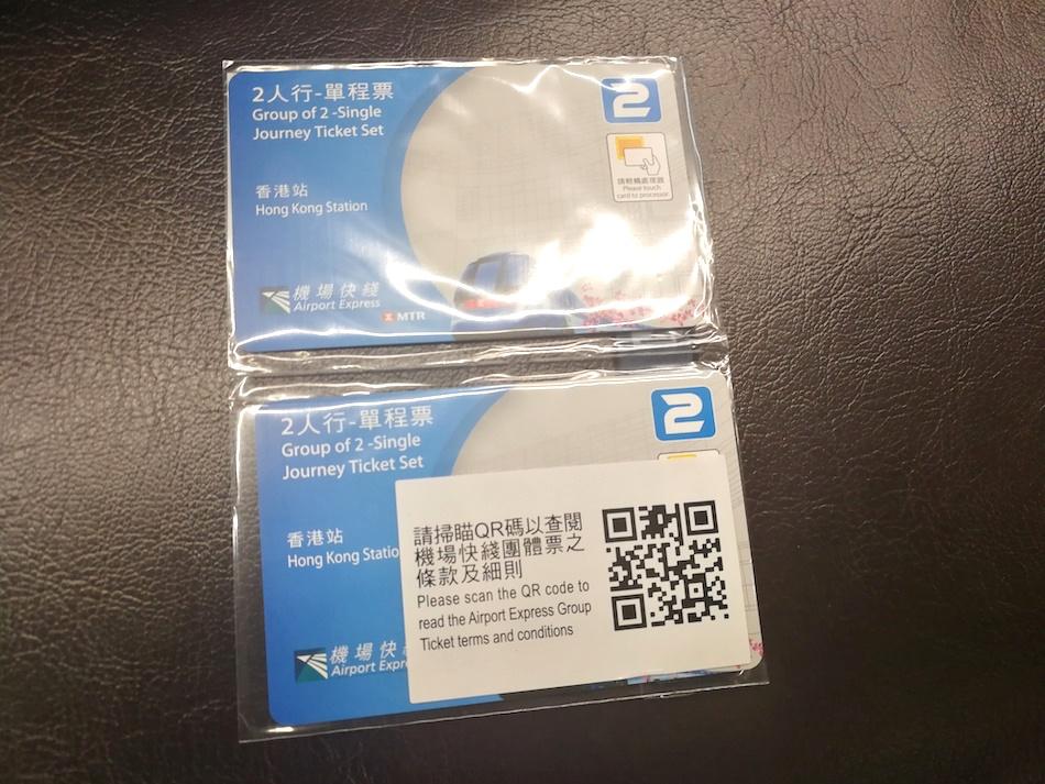 香港のエアポート・エクスプレスの団体割引チケット