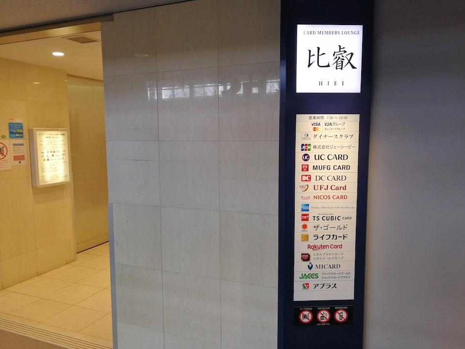 関空の比叡ラウンジの入り口