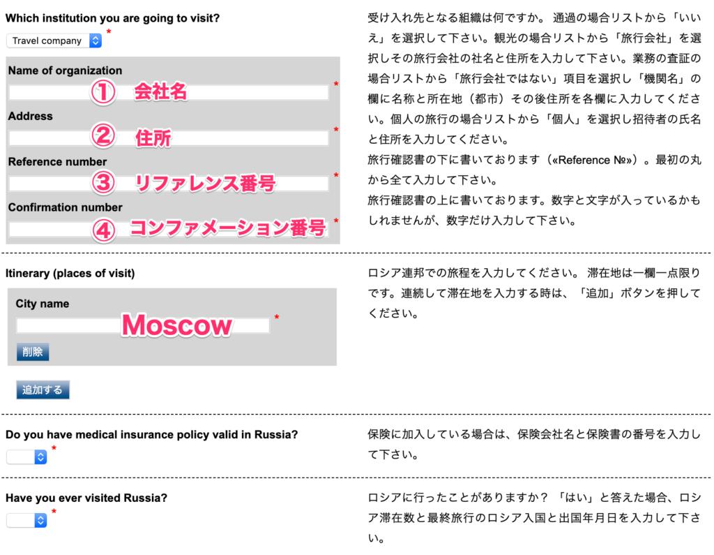 ロシア観光ビザの電子査証申請書のバウチャー情報入力画面