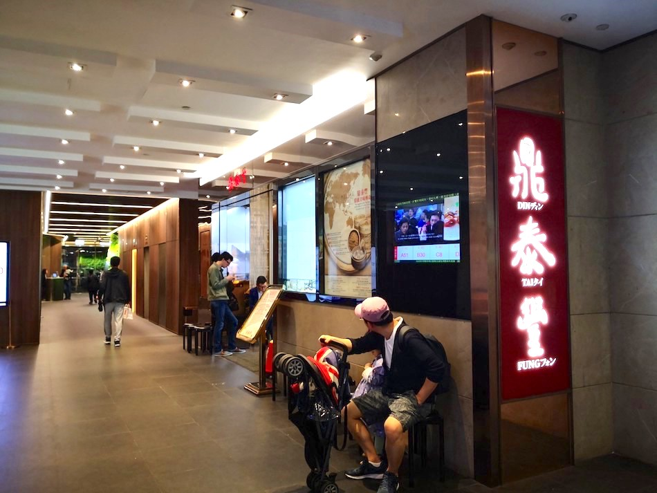 香港の鼎泰豊お店前の様子1