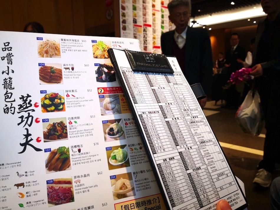 香港の鼎泰豊のメニュー1