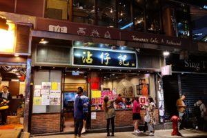 香港ティムチャイキーの店先
