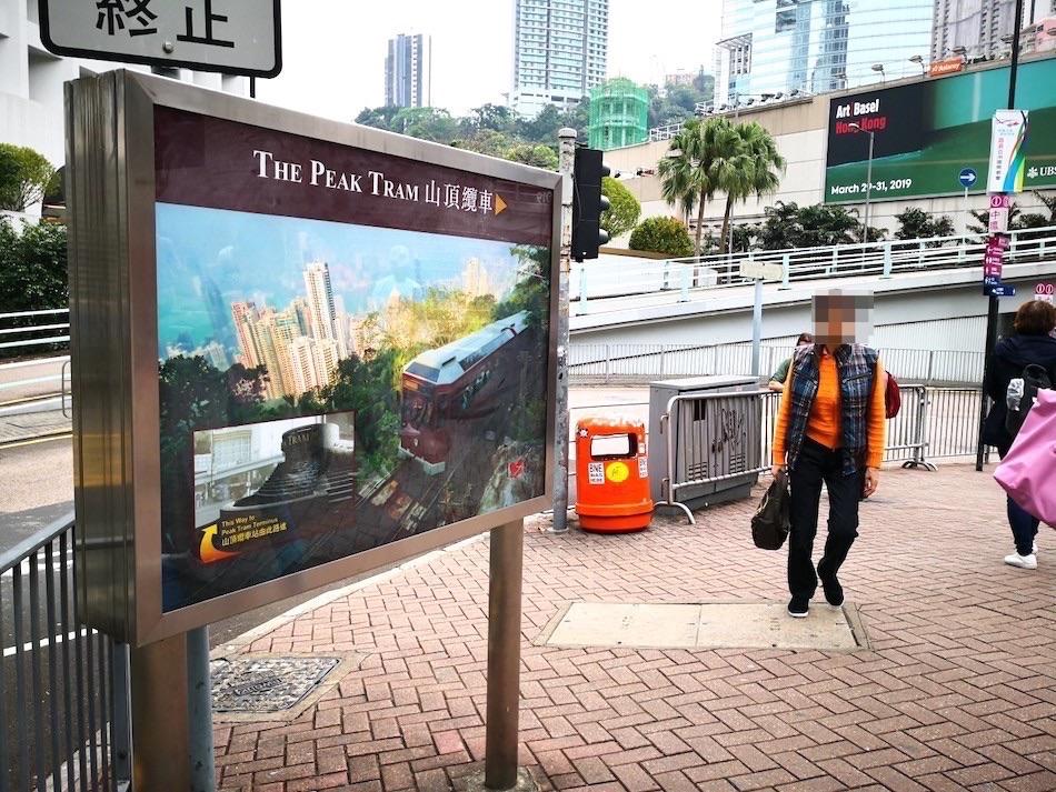 香港ピークトラム乗り場への標識