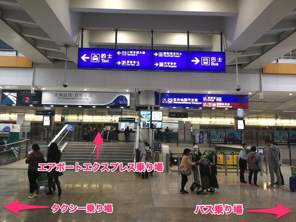 香港香港のエアポートエクスプレス乗り場