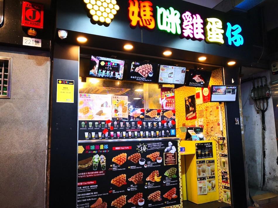 香港男人街の媽咪雞蛋仔(Mammy Pancake)の様子1