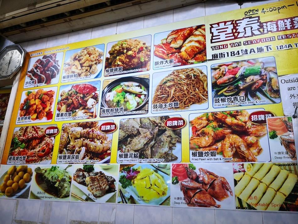 香港男人街のTong Tai Seafoodレストランの様子4
