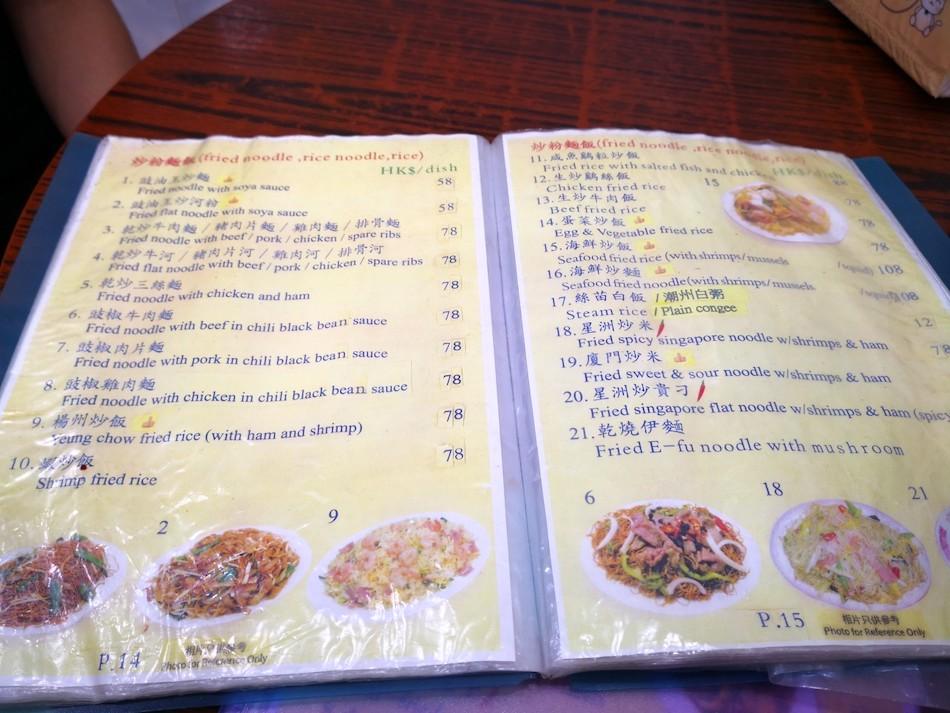 香港男人街のTong Tai Seafoodレストランのメニュー
