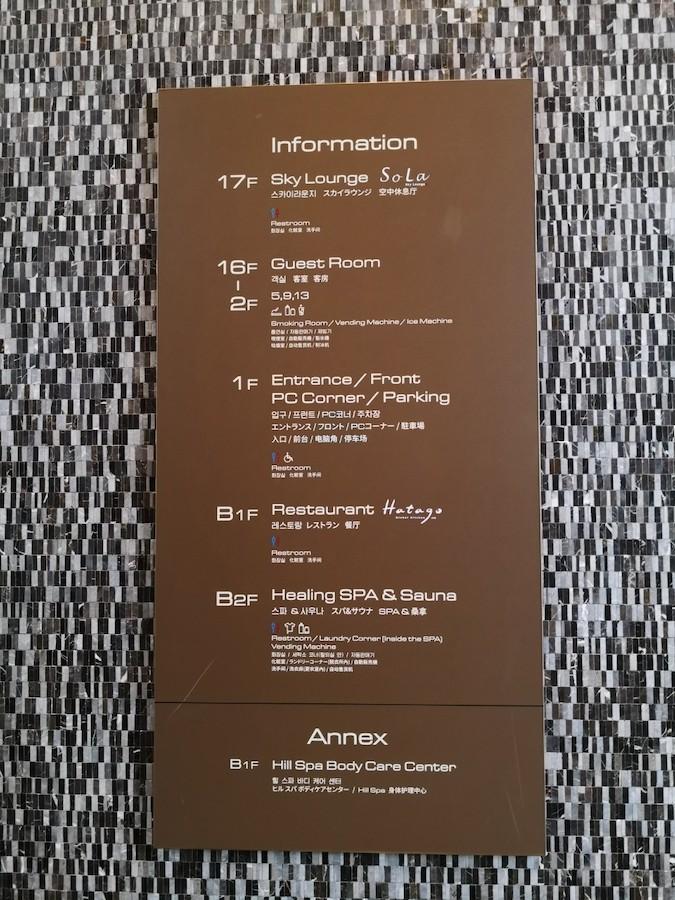 ドーミーイン プレミアム ソウル カロスキルの館内案内板