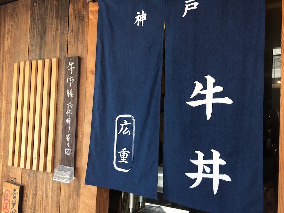 神戸にある牛丼屋の広重の様子