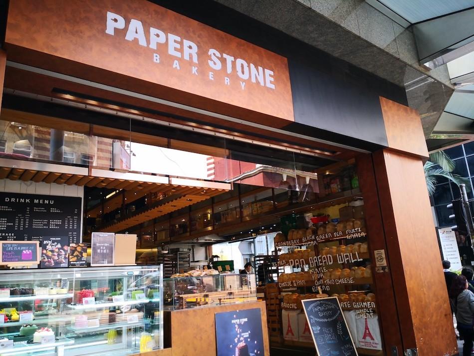 香港のペーパーストーンベーカリーの店先