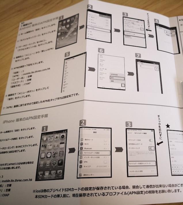 香港SIMカードのマニュアル