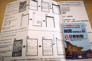 韓国で使えるおすすめのSIMカード