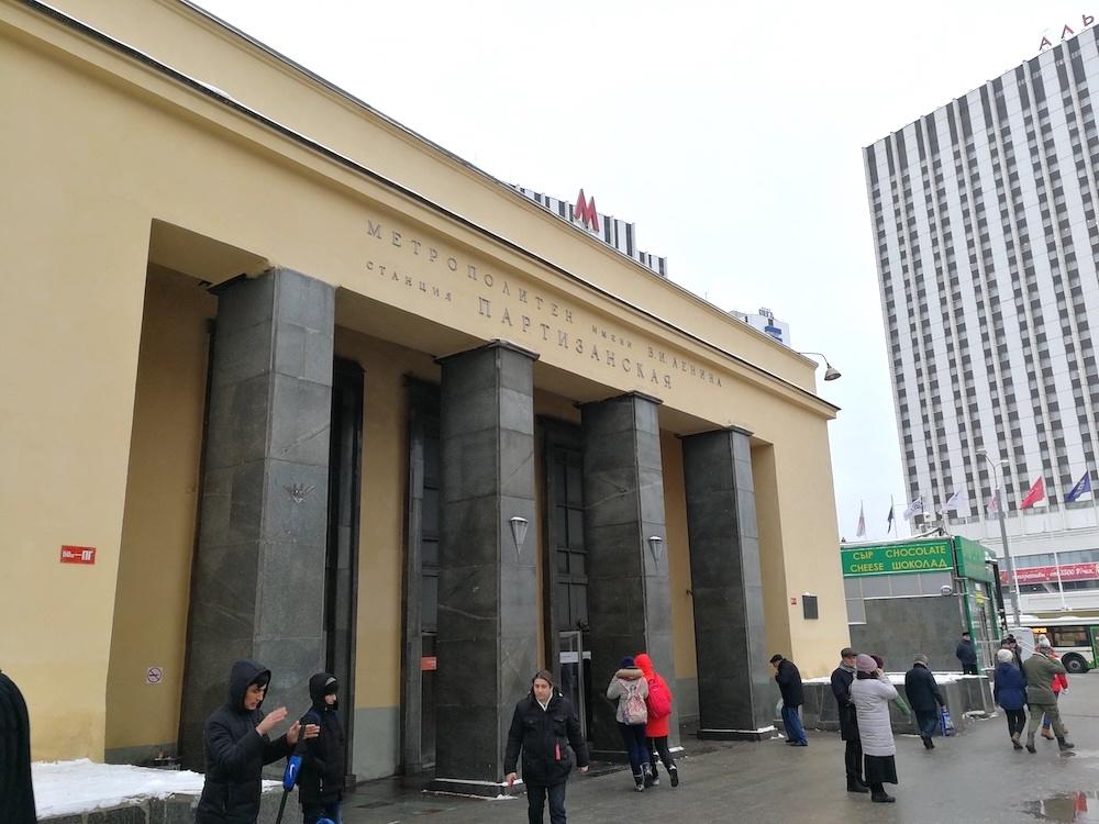 Partizanskaya駅(パルチザンスカヤ)
