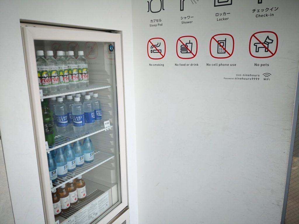 ナインアワーズ浅草で売っている飲み物