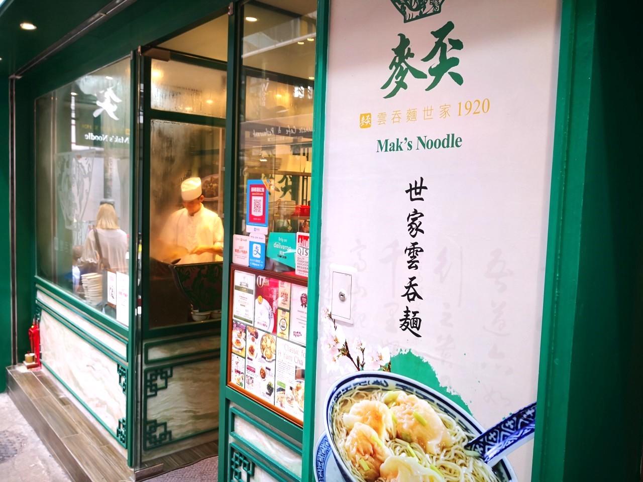 香港のmak's noodle