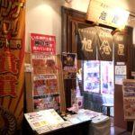 神戸のコロッケが有名な旭屋