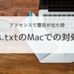 ads.txtの警告が出た時のMacでの対処法