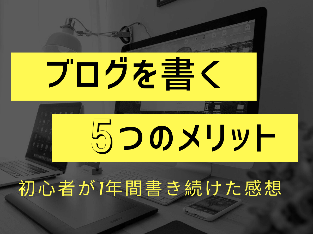 ブログを書く5つのメリット